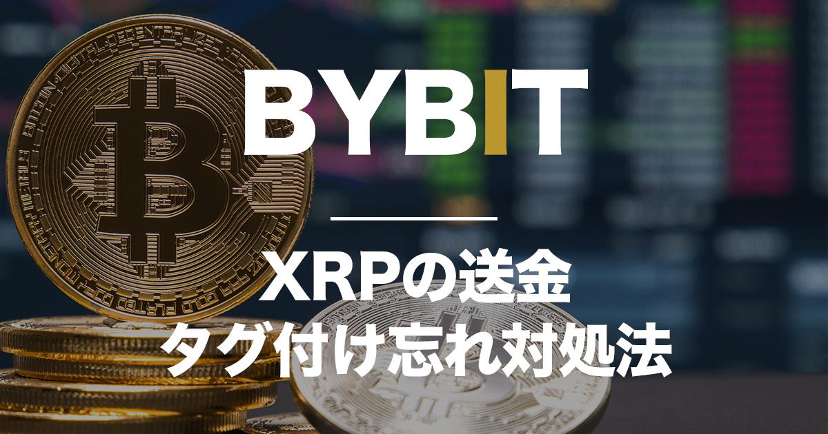 BybitでXRPの送金時にタグをつけ忘れた際の対応方法