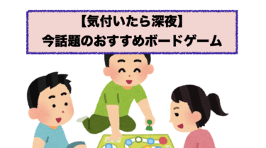 アナログゲームのおすすめ紹介【巣篭もり徹夜】