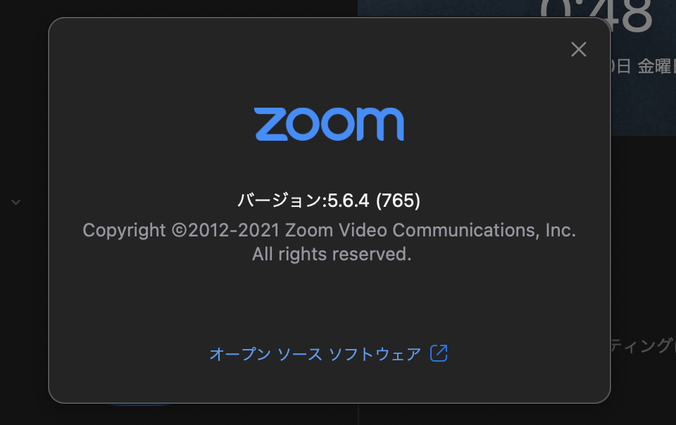 Zoomのバージョン確認方法