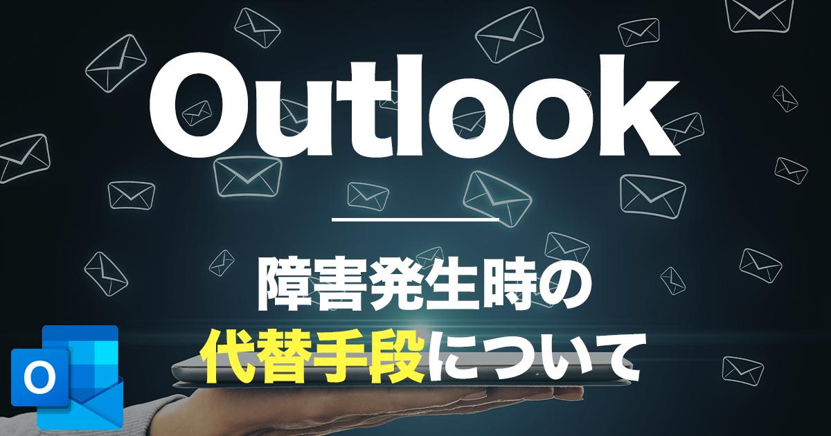 Outlook,障害発生時の代替手段について