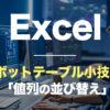 Excel,ピボットテーブル小技,値の列を並び替えする方法