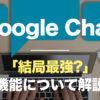 googleworkspace,googlechatについて解説