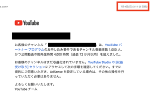 youtube2ヶ月で収益化