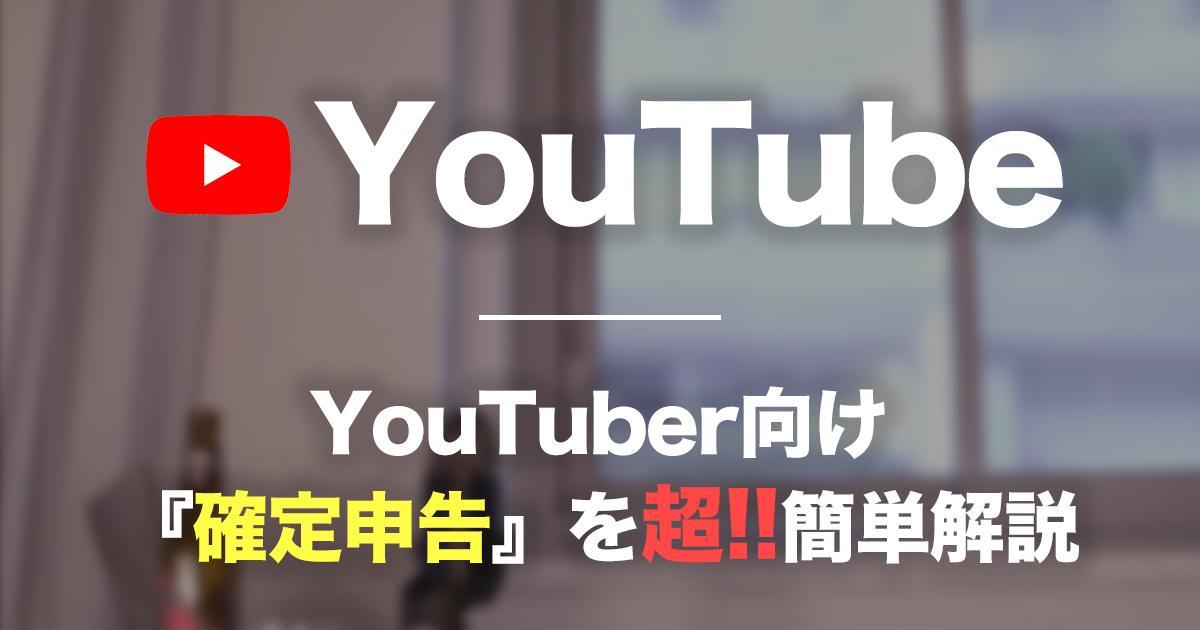 Youtuberの絶対に損しない確定申告